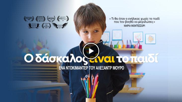 Ο δάσκαλος είναι το παιδί - greek full movie watching preview