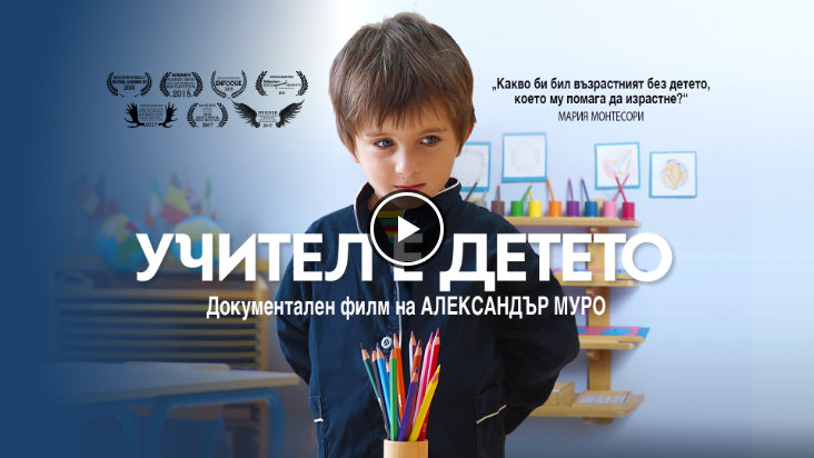 УЧИТEЛ Е ДЕТЕТО - bulgarian full movie watching preview